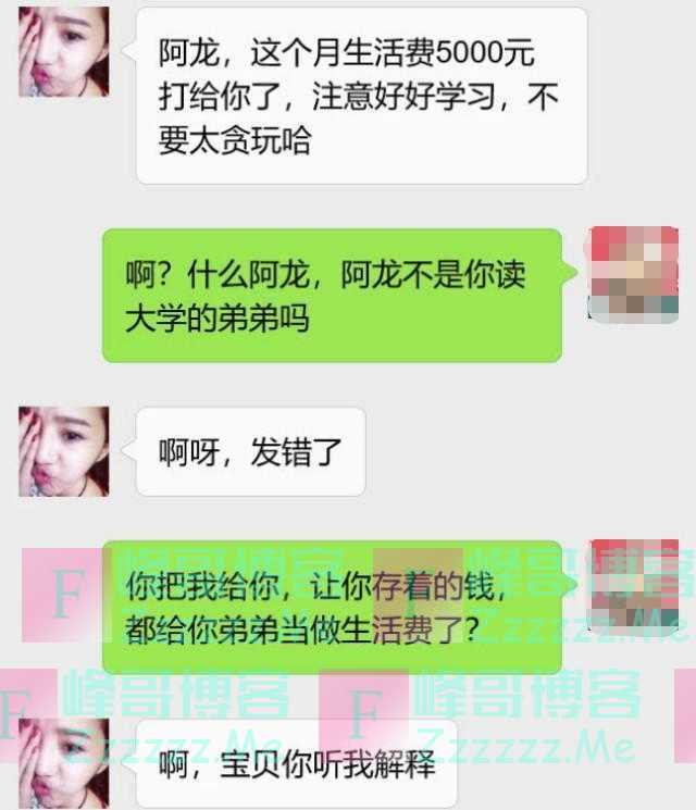 南京外卖小哥,月入过万给女友转账5千,收女友误发信息看完傻了