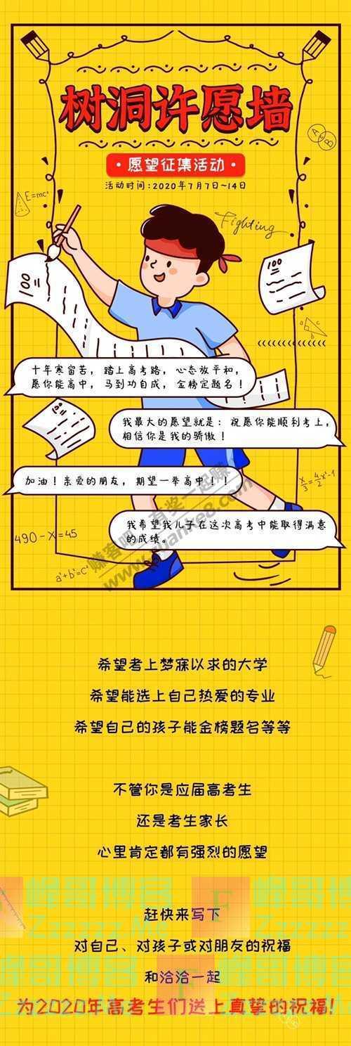 洽洽食品参与【树洞许愿墙】为万千考生送上高考祝福!(7月14日截止)