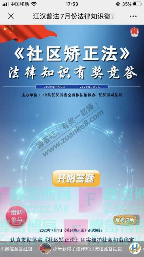 江汉法治有奖答题丨学习《民法典》,答题赢红包(7月14日截止)