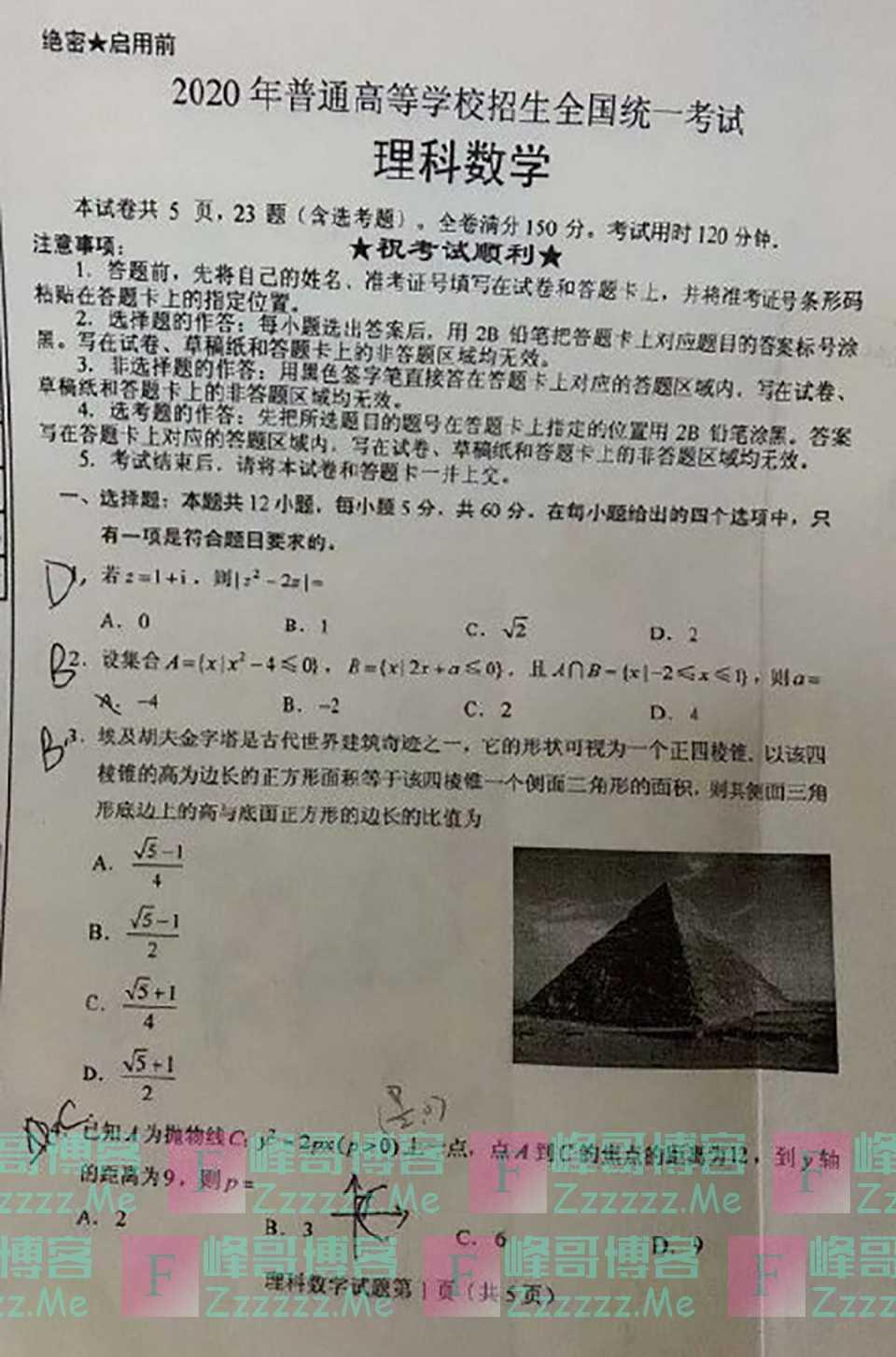 测量金字塔?今年高考数学又把万千学子难哭了