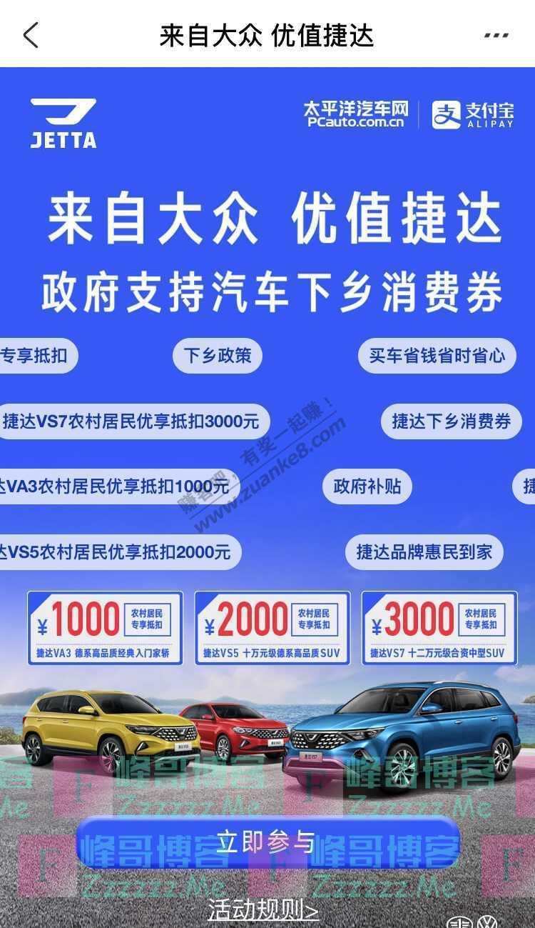 太平洋汽车网来自大众 优值捷达(7月20日截止)