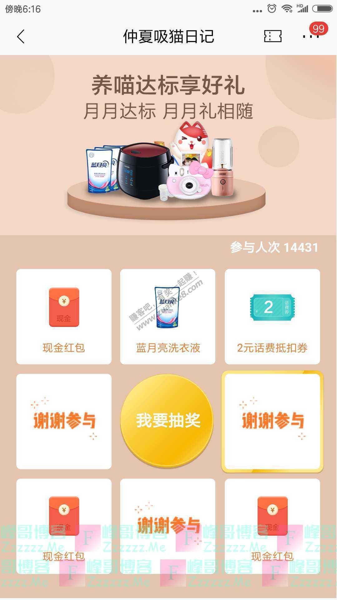 招商银行app仲夏吸猫日记(截止9月30日)