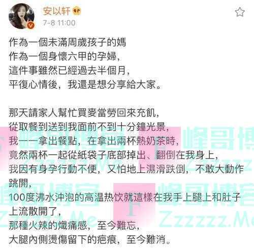 安以轩投诉孕期被外带热饮烫伤,麦当劳:非大陆产品,已转达提醒