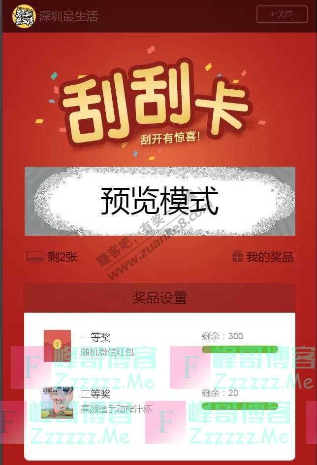 深圳最生活刮刮卡抽红包(截止不详)