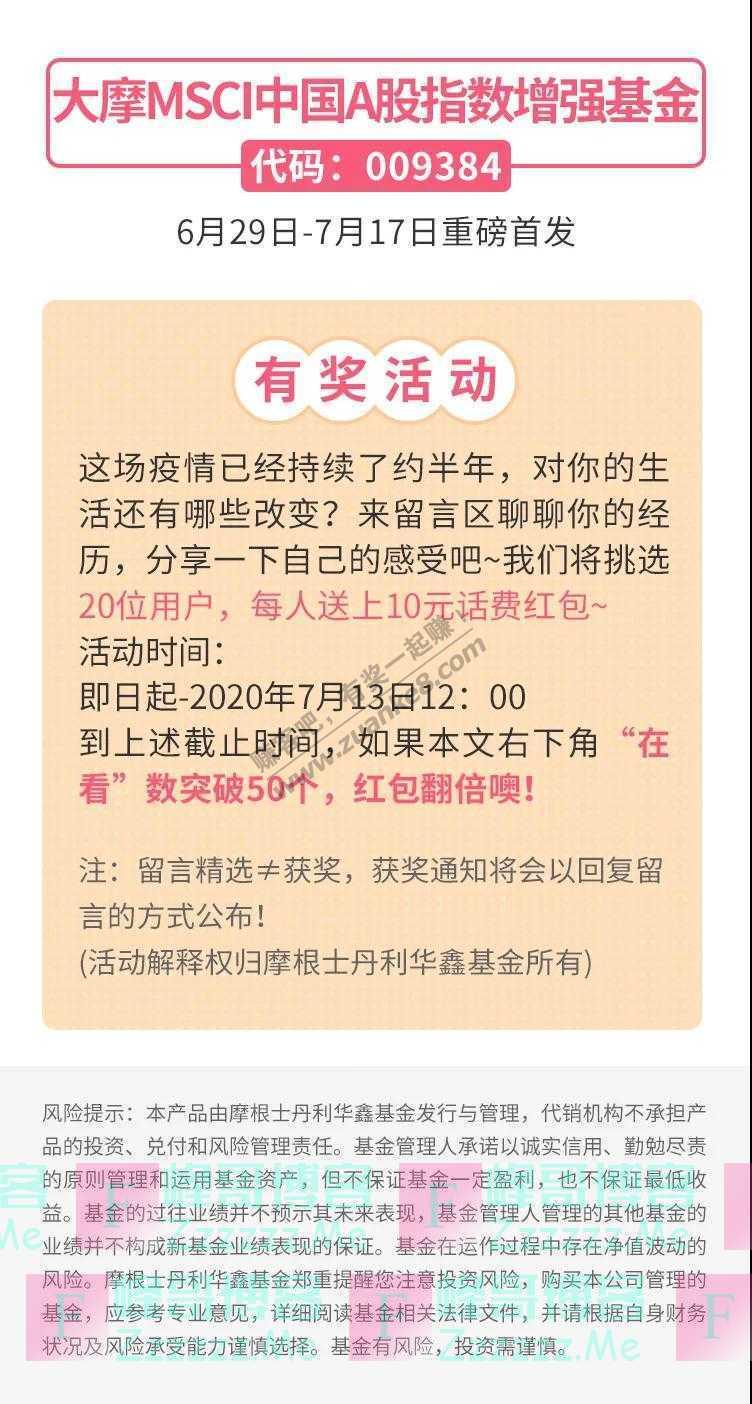 摩根士丹利华鑫财富汇有奖|一场疫情改变了什么(截止7月13日)