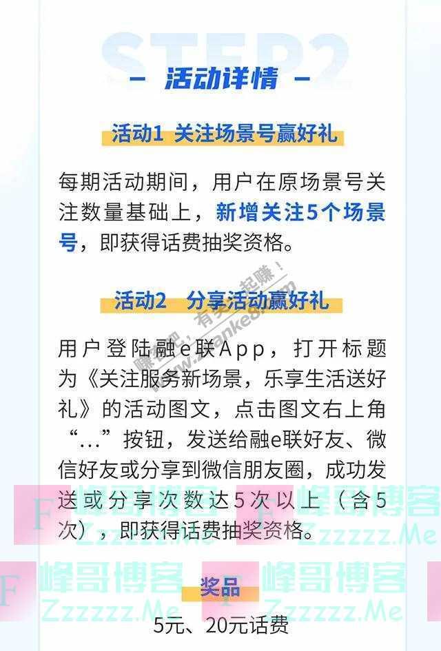 中国工商银行电子银行关注场景号,分享赢话费(截止8月9日)