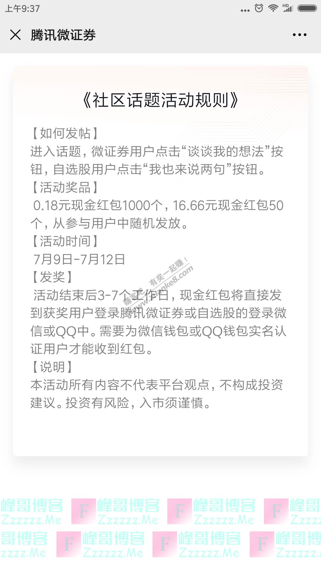 腾讯微证券最高得16.66元 邀您展望牛市行情(7月12日截止)