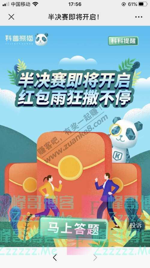 科普熊猫文末红包雨   半决赛即将开启,红包雨狂撒不停(7月10日截止)