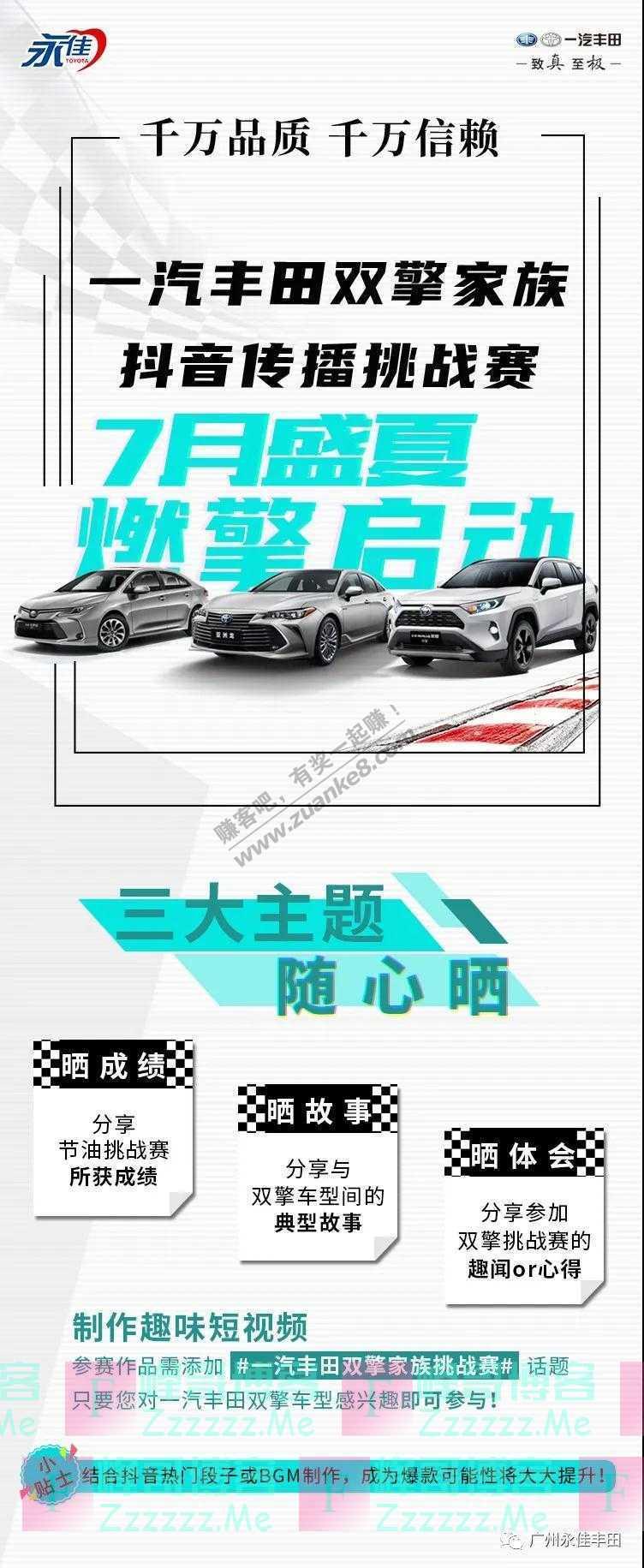 广州永佳丰田双擎家族挑战赛 诚邀您参加抖音传播大赛(截止8月12日)