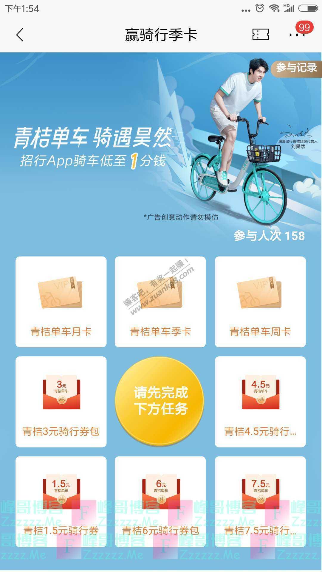 招商银行app赢骑行季卡(截止7月31日)