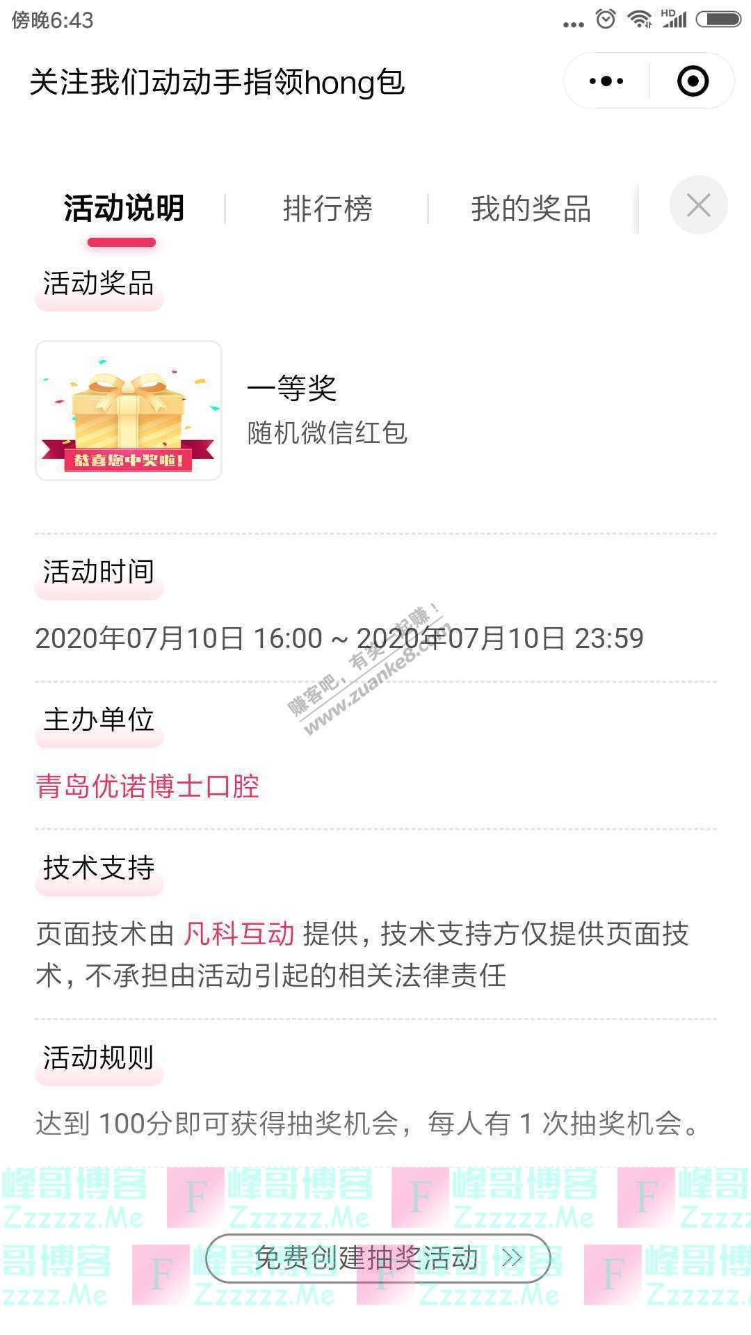青岛优诺博士口腔医院就现在,答题抢现金红包(截止7月10日)