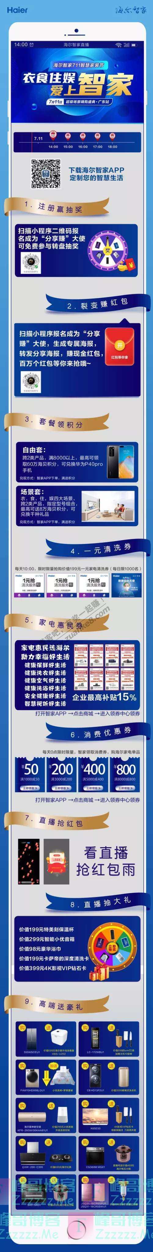 """海尔广州7月11日来""""海尔智家广州""""直播间,全套家电钜惠不停(截止7月11日)"""