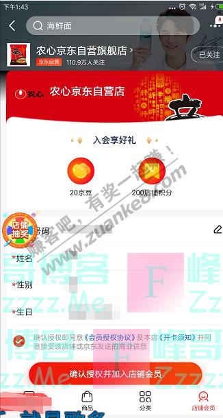 京东app农心京东自营旗舰店 入会享好礼(截止不详)