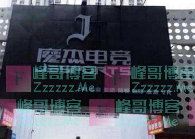 时隔4年,周杰伦在深圳开的网吧,开价300元一小时,如今生意怎样
