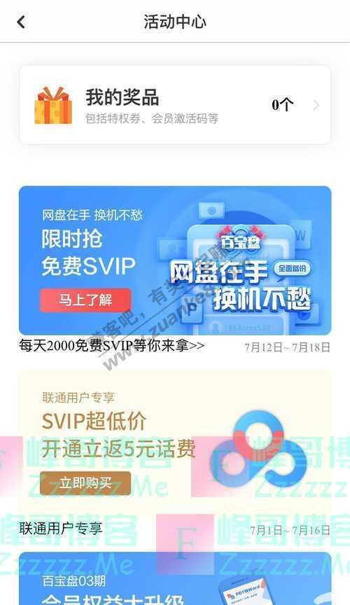 百度网盘APP网盘在手 换机不愁限时抢免费SVIP(7月18日截止)