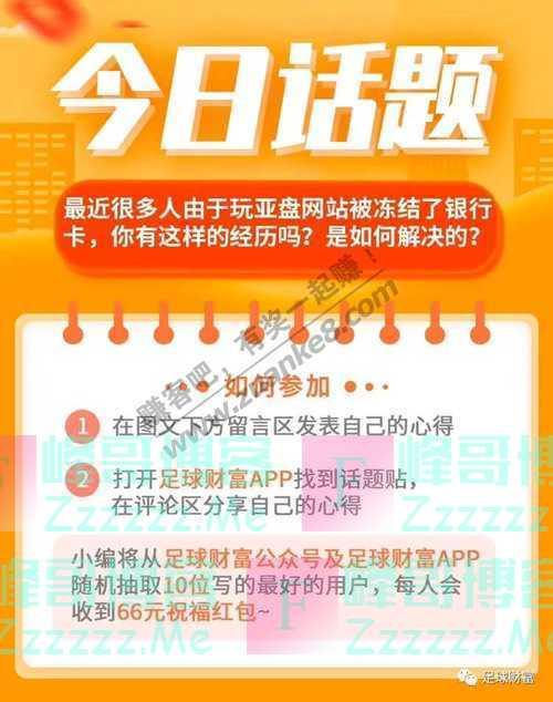 """足球财富大神说 30位大神齐收2串1!""""穆木""""冲击8连红(7月13日截止)"""