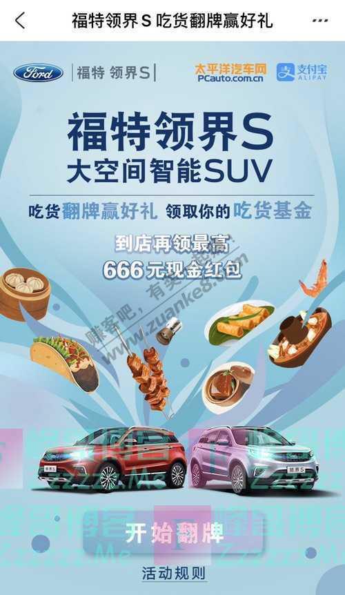 太平洋汽车网福特领界S吃货翻牌赢好礼(7月24日截止)