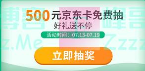 京东机票500元京东e卡免费抽(截止7月19日)