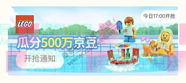 来客有礼LEGO瓜分500万京豆(截止不详)