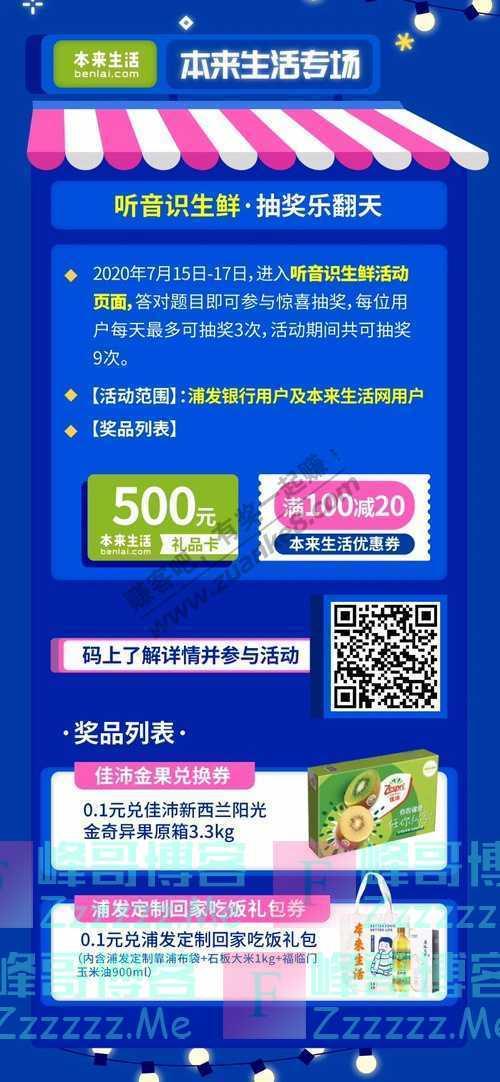 浦发银行500元礼品卡,0.1元兑...更有888元立减金(7月17日截止)