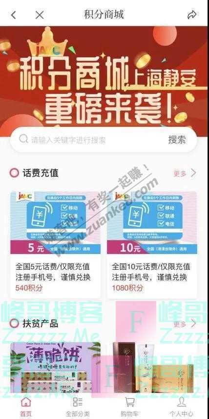 上海静安app玩游戏抽福利(截止7月22日)