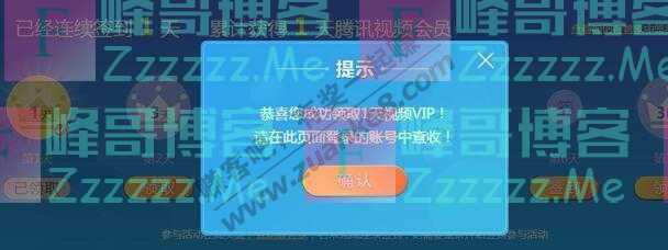 腾讯电脑管家下载腾讯电脑管家连续签到领取视频会员(7月30日截止)