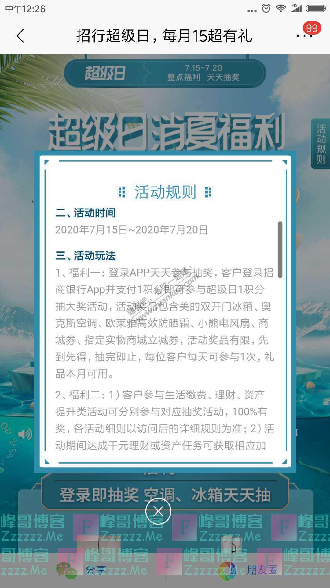 招商银行app7月超级日消夏福利(截止7月20日)