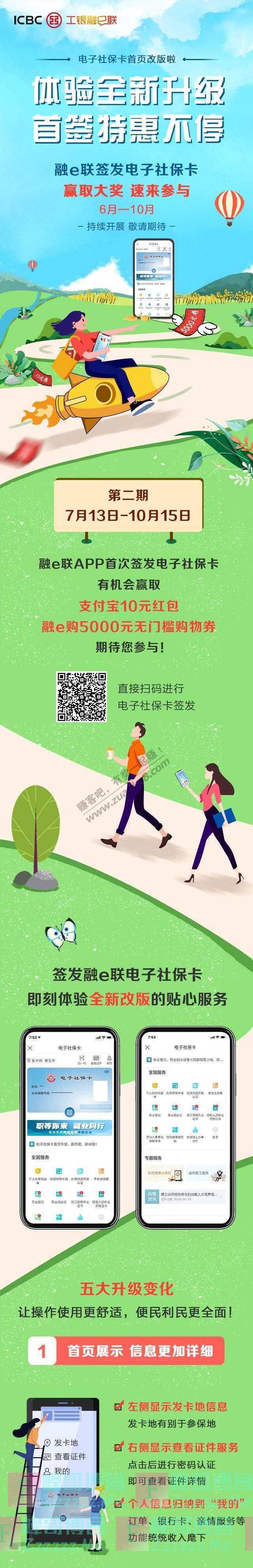 融E联app电子社保卡全新升级,申请赢5000元购物金(截止10月15日)