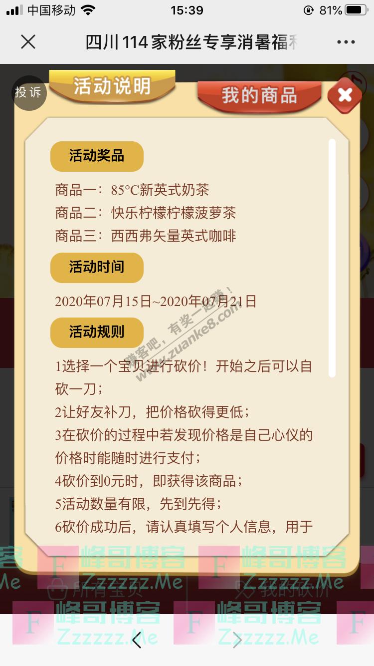 四川114家0元喝奶茶,夏日惊喜福利爆炸来袭!(7月21日截止)