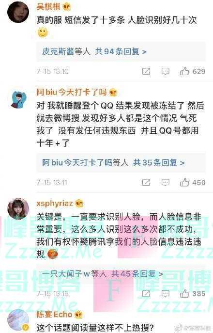 QQ胡乱封号,却要人脸识别解封,网友担心人脸信息被泄露滥用