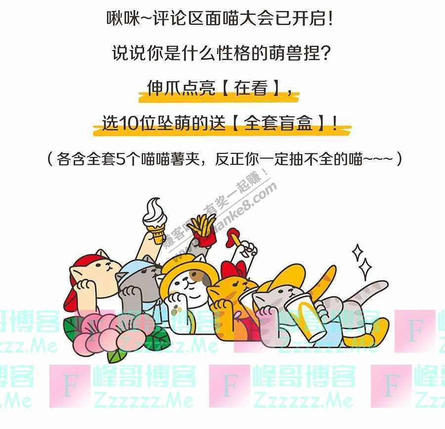 麦当劳限定周边开抢喵!喵!喵!(截止不详)