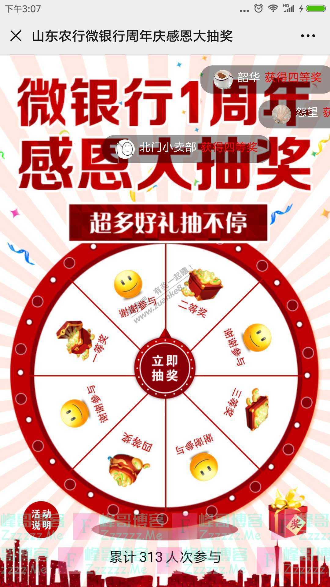 山东农行微银行山东农行微银行周年庆,千元好礼(截止7月19日)