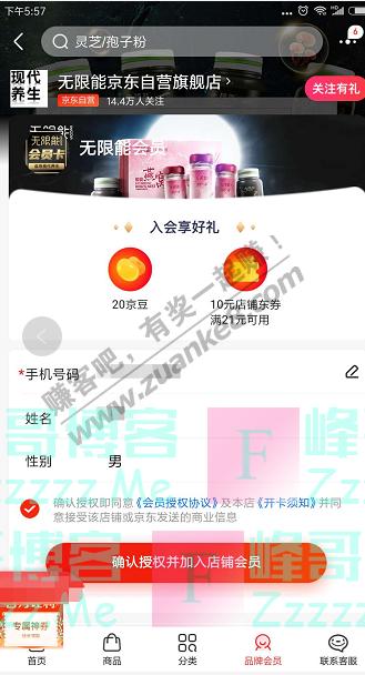 京东app无限能京东自营旗舰店 入会享好礼(截止不详)