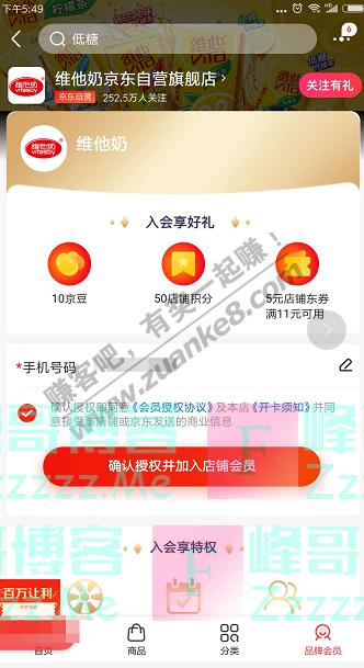 京东app维他奶京东自营旗舰店 入会享好礼(截止不详)