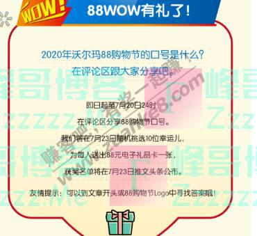 沃尔玛88购物节WOW不停,亿元补贴大放送(截止7月20日)