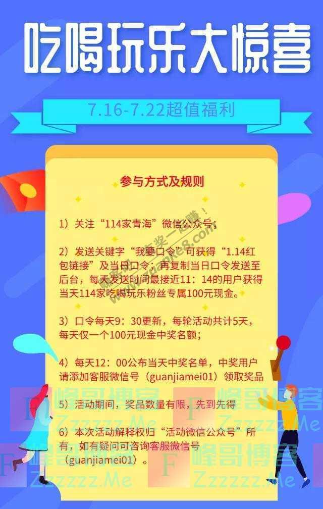114家青海【活动来袭】火锅、蛋糕全都有,大额优惠(截止7月22日)