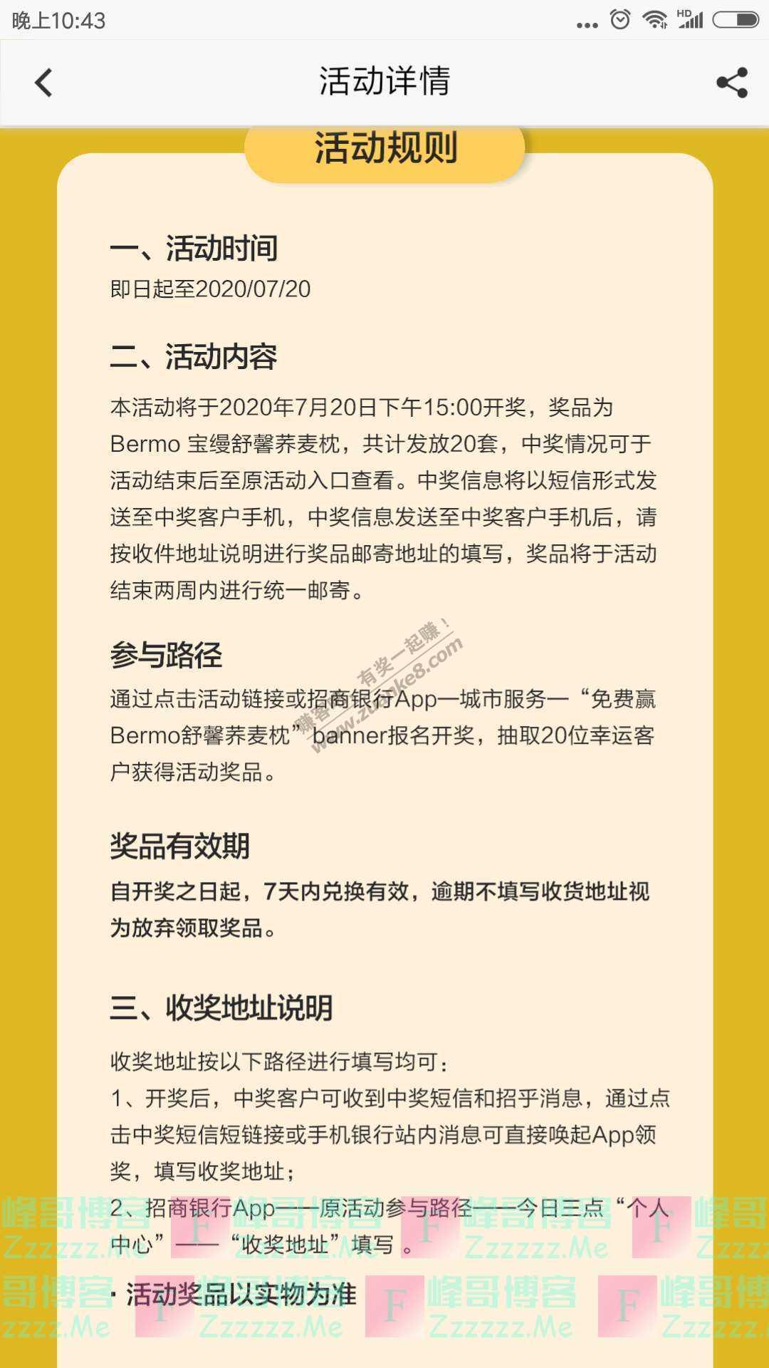 招商银行app20套Bermo荞麦枕,等您领取(截止7月20日)
