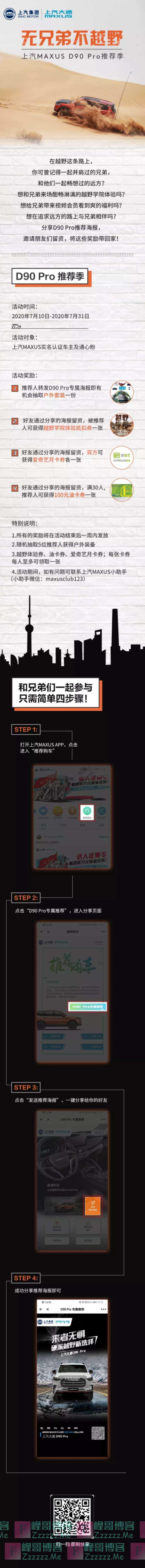 我行MAXUS【推荐季】油卡、爱奇艺月卡……通通享不停(截止7月31日)