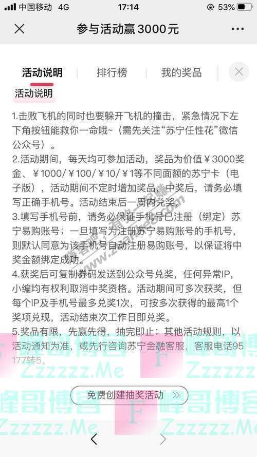 苏宁任性花现金提额¥15000, 想花就花!(7月20日截止)
