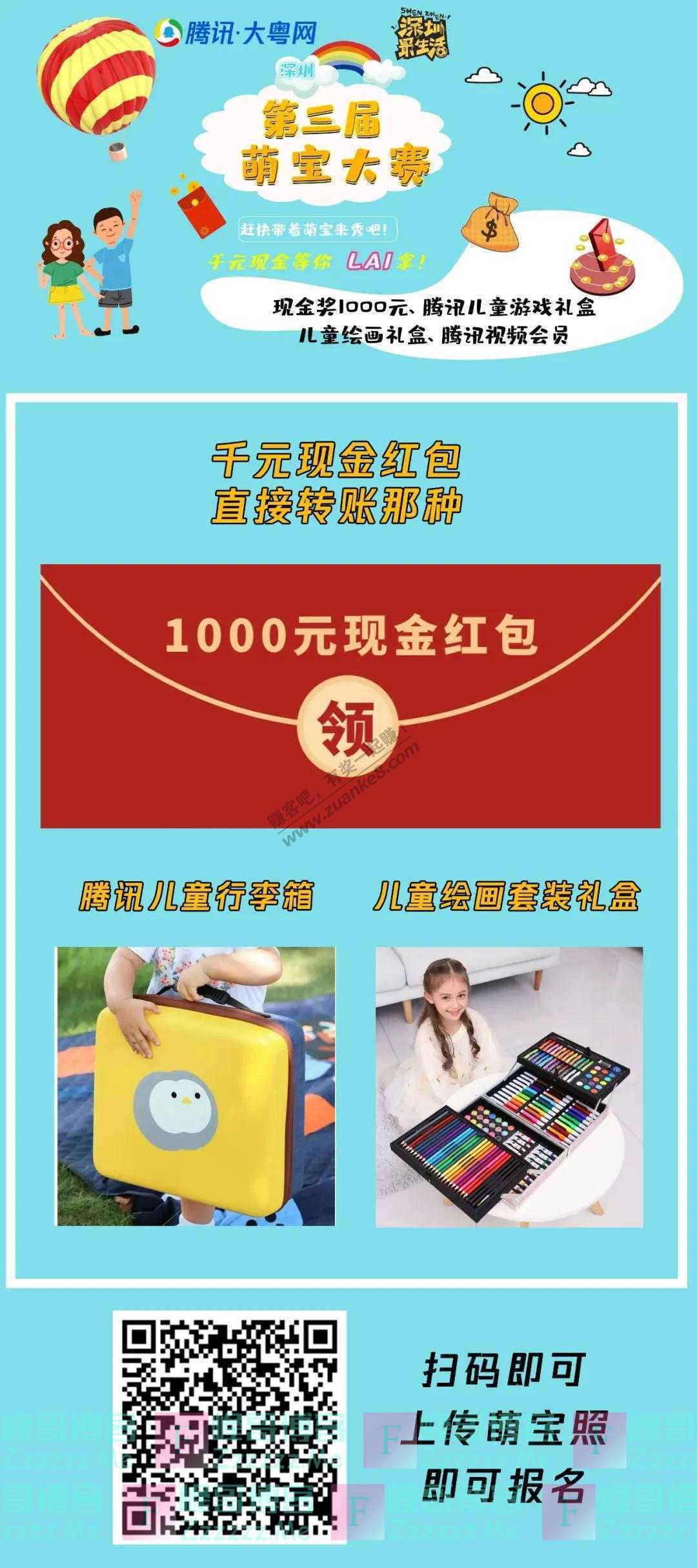 深圳最生活最小妹拍了拍你!1000元现金红包直接领(截止7月30日)