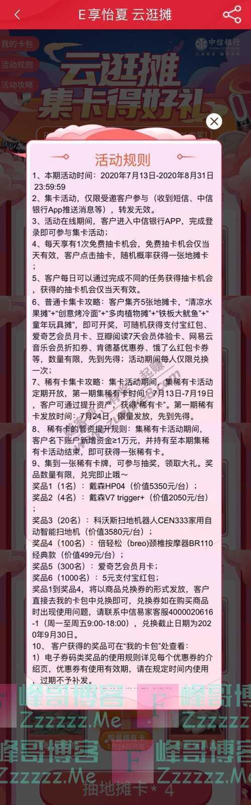 中信银行E享怡夏-云逛摊 集卡得好礼  (8月31日截止)