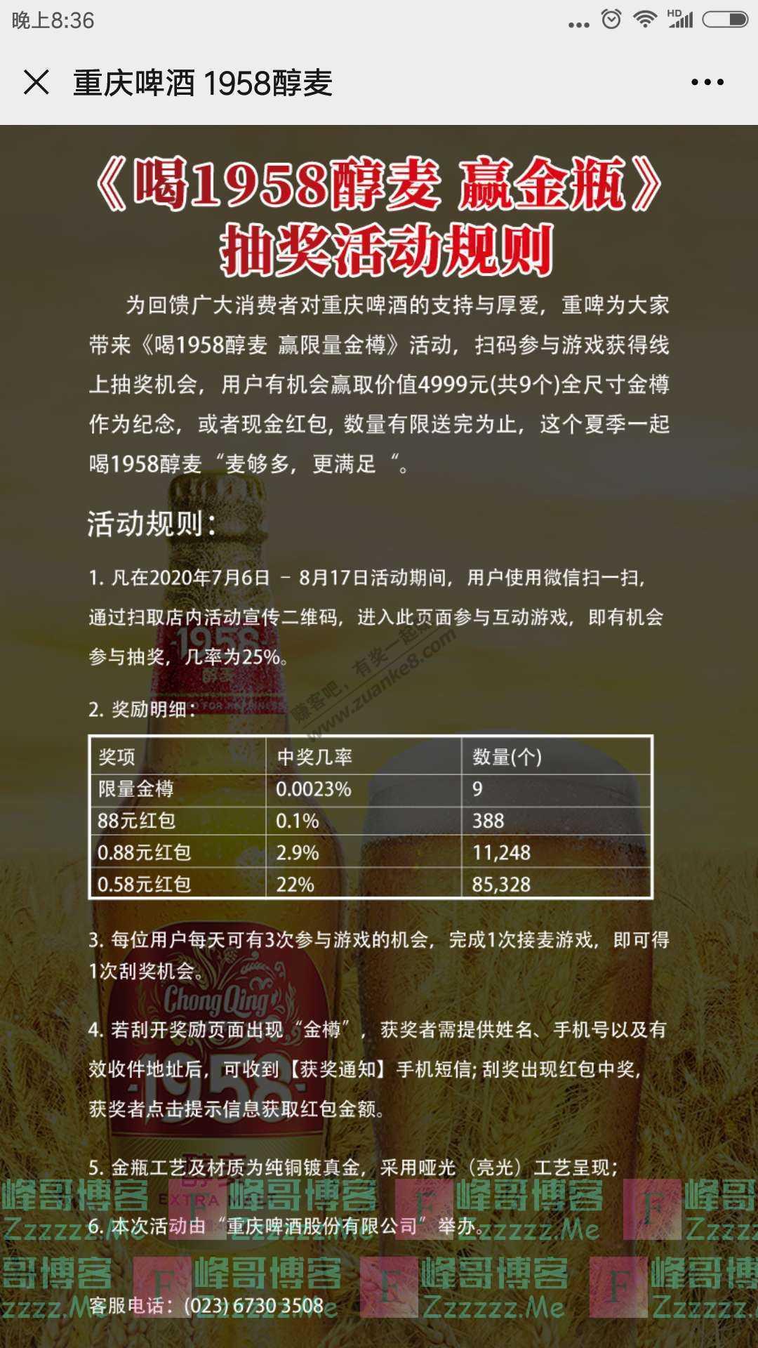 重庆啤酒喝1958醇麦赢金瓶(截止8月17日)