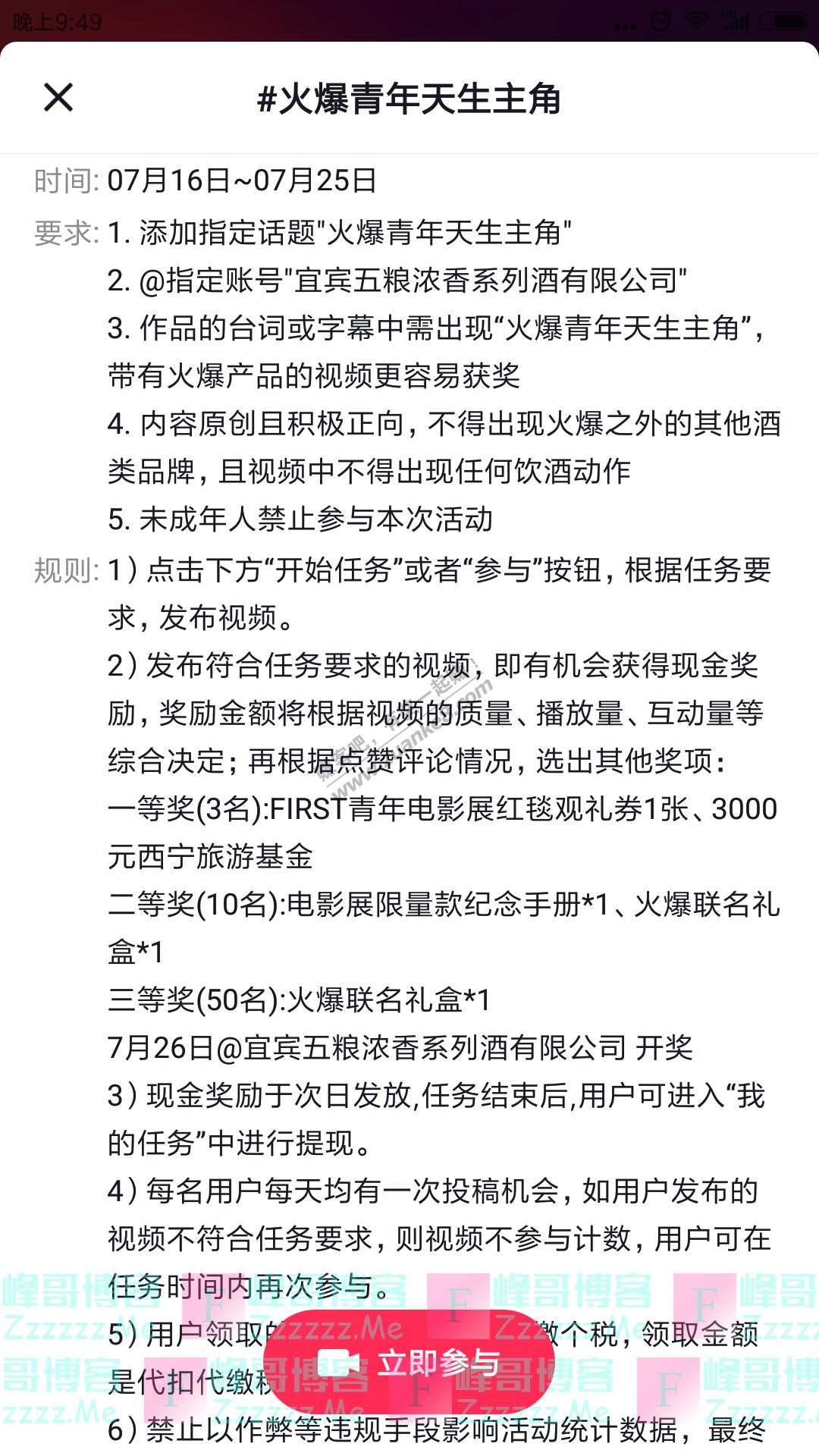 宜宾五粮浓香系列酒有限公司火爆青年天生主角(截止7月25日)
