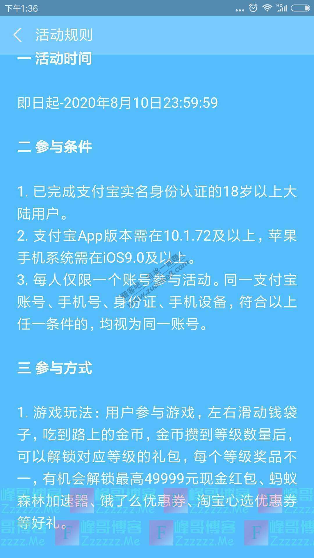 支付宝app全民攒金币(截止8月10日)