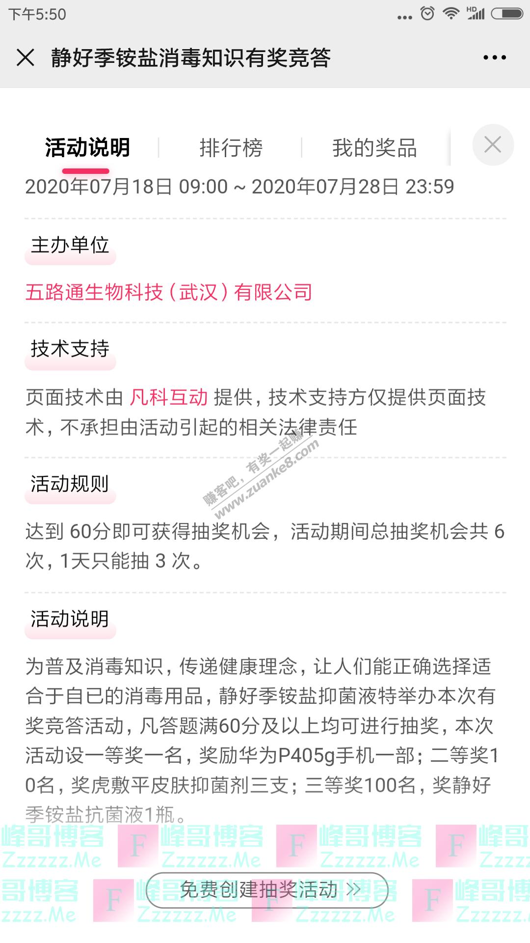 水路医学疗法【有奖竞答】如何正确选择日用抗菌消毒剂(截止7月28日)