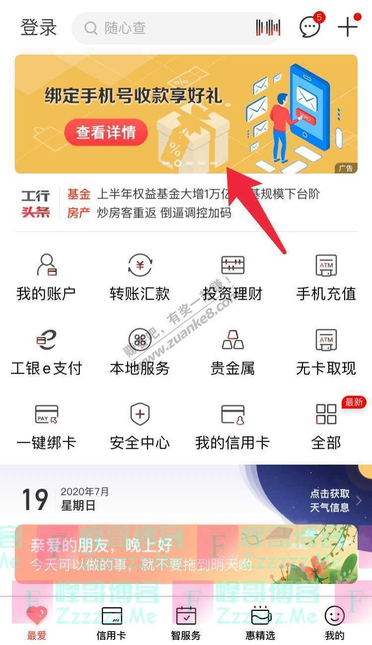 中国工商银行APP绑定手机号收款享好礼(7月30日截止)