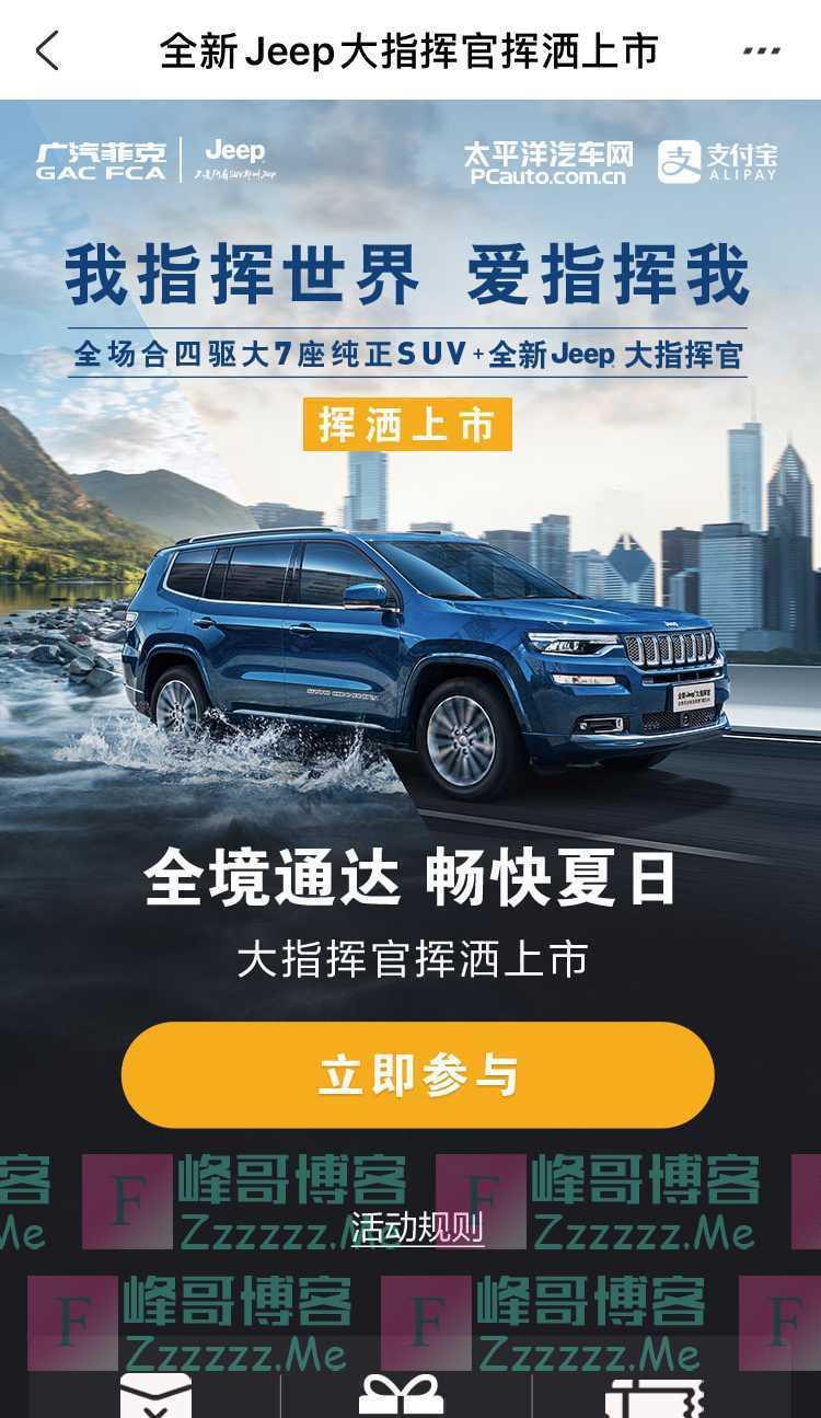 太平洋汽车网全新Jeep大指挥官挥洒上市(7月31日截止)