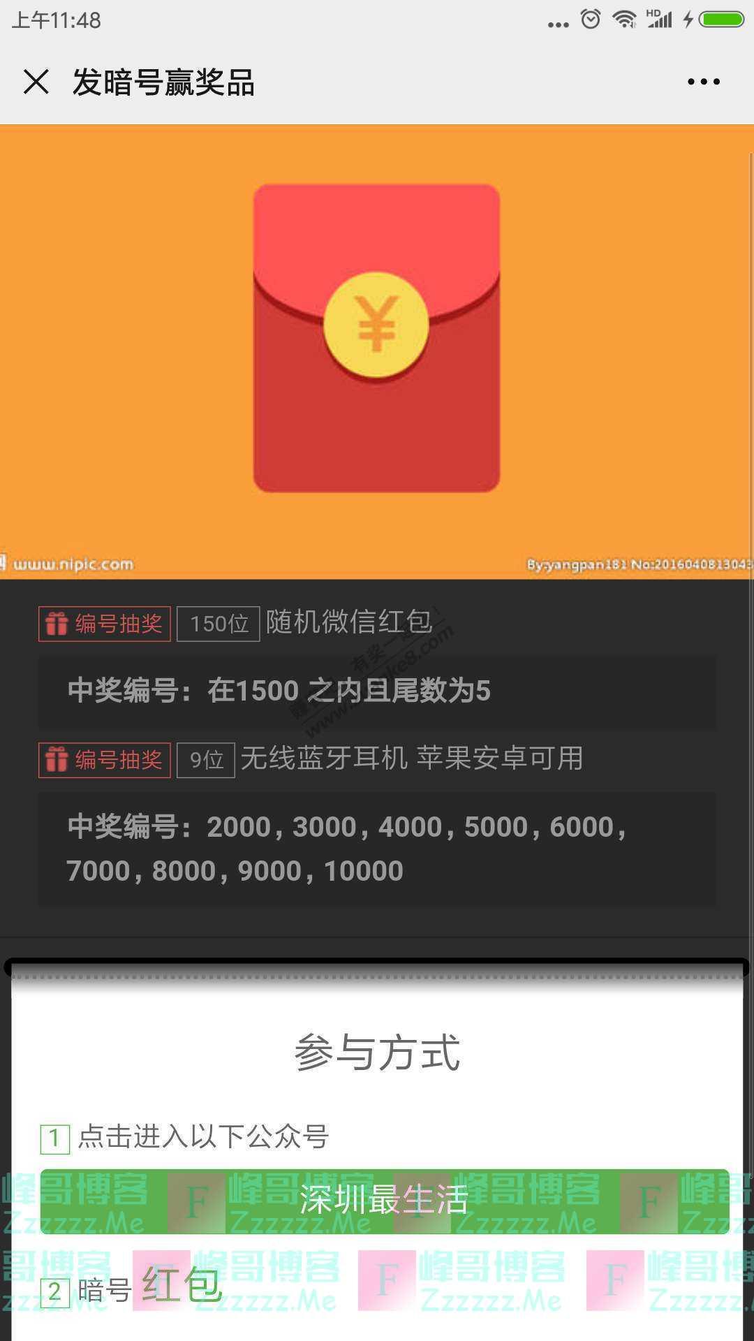 深圳最生活【微信红包】恭喜发财,大吉大利(截止不详)