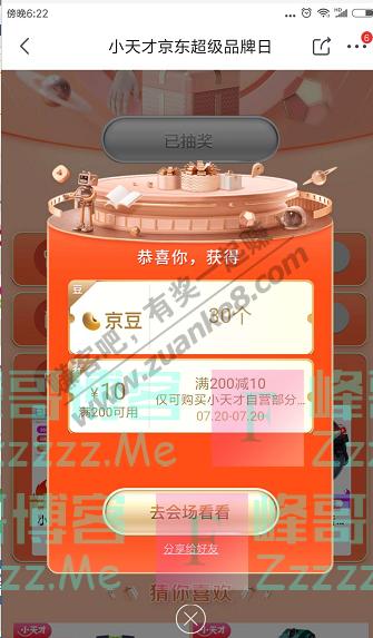 京东app小天才京东超级品牌日(截止7月20日)