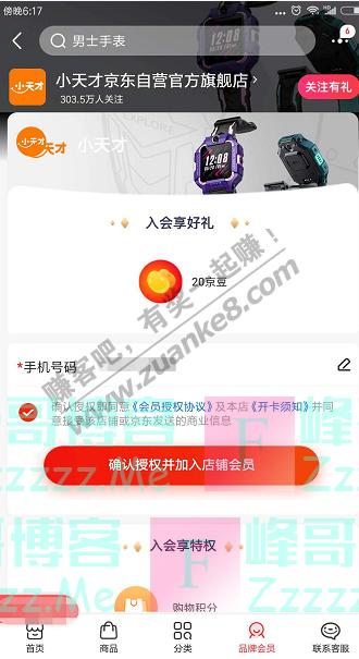 京东app小天才京东自营官方旗舰店 入会享好礼(截止不详)